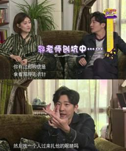 《琅玡榜2》郭京飞想用针扎人眼睛,明星的心理都这么变态?